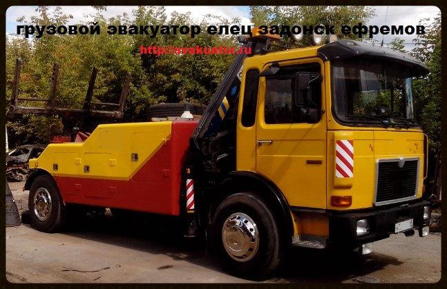 грузовой эвакуатор елец
