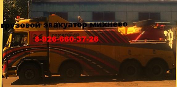 грузовой-эвакуатор-михнево