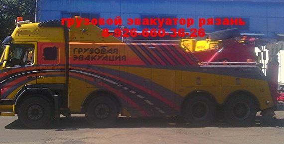 грузовой-эвакуатор-рязань
