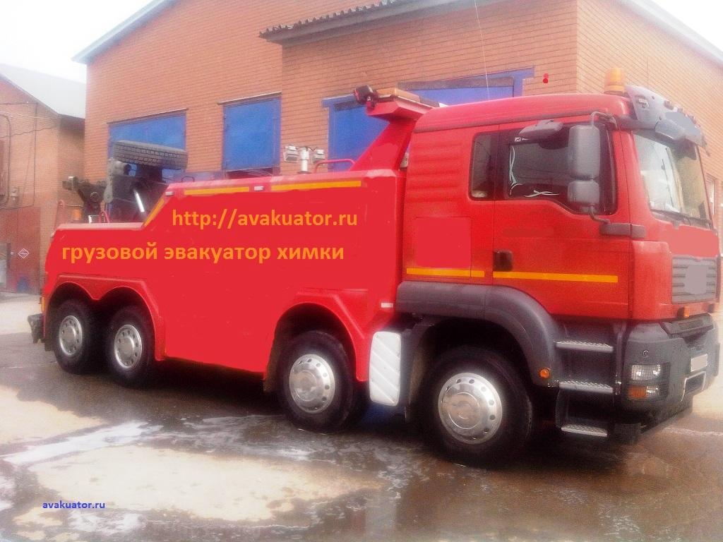 грузовой эвакуатор химки